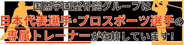国際学園整骨院グループは日本代表選手・プロスポーツ選手の専属トレーナーが在籍しています