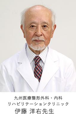 九州医療整形外科・内科・リハビリステーションクリニック 伊藤洋右先生