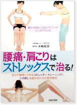 腰痛・肩こりはストレックスで治る!
